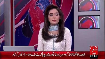 Raja Pervaiz Ashraf NAB Adalat Puhanch Gay Hain – 09 Oct 15 - 92 News HD