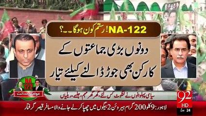 NA-122 Election Aj Lahore Main Jalsa Ho Ga – 09 Oct 15 - 92 News HD
