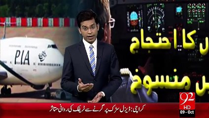 PIA PALPA Tanaza Barqarar – 09 Oct 15 - 92 News HD