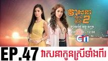 វាសនាបងប្អូនស្រីទាំងពីរ EP.47   Veasna Bong P'aun Srey Teang Pi - drama khmer dubbed - daratube