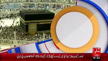 Irshad-e-Bari Talla – Haqoq– 10 Oct 15 - 92 News HD