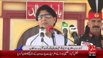 Loralai chudhary Nisar Ali Ka  Passing Out Taqreeb Sy Khitab– 10 Oct 15 - 92 News HD