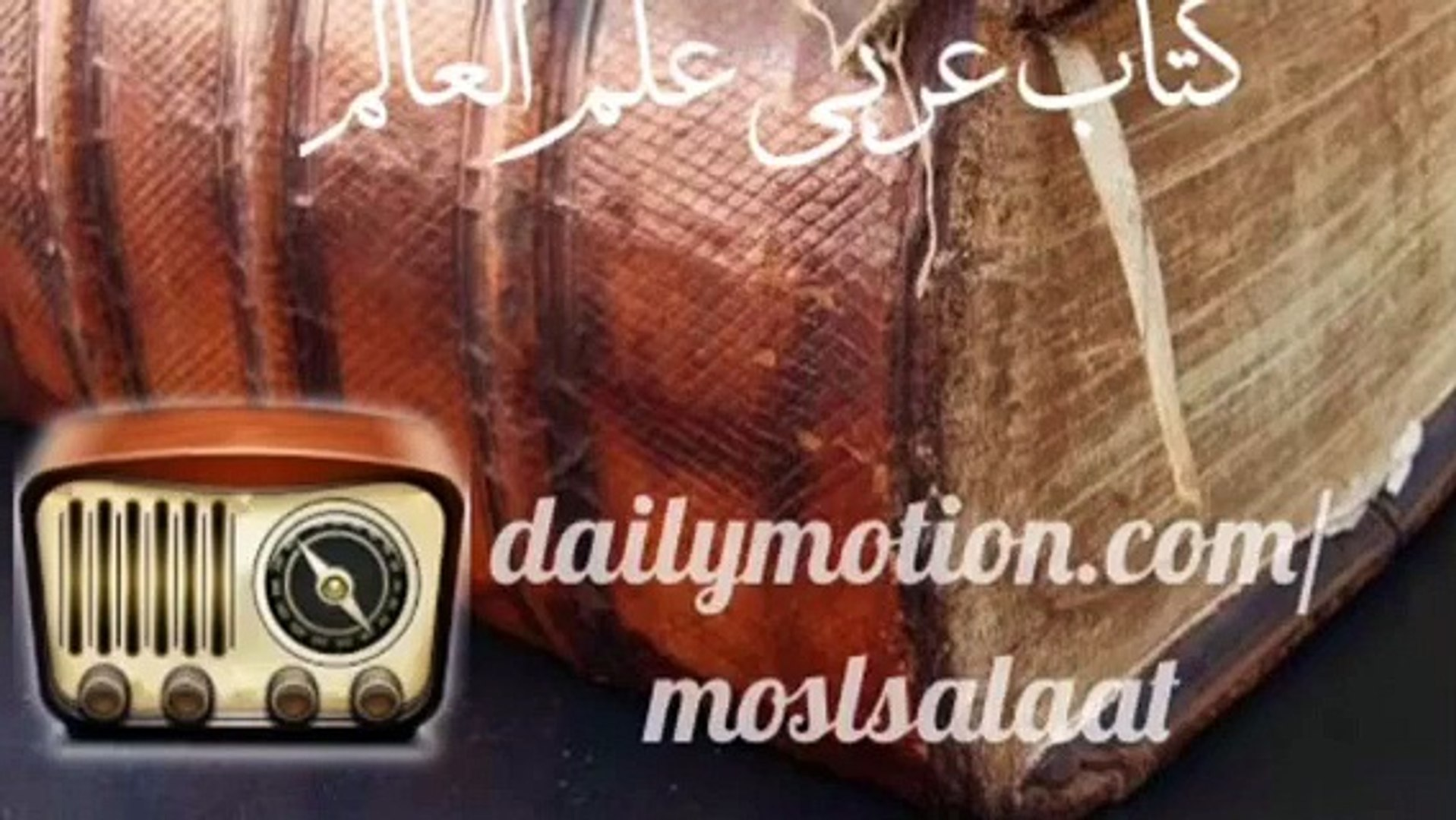 كتاب عربى علم العالم - يوسف بن اسماعيل