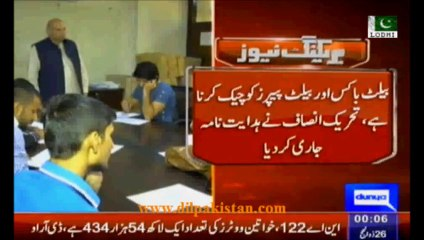 Majority of the ECP CCTV Cameras out of work: PTI