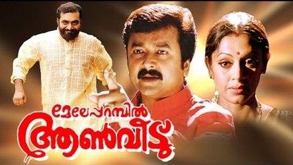Meleparambil Aanveedu | Full Malayalam Movie | Jayaram, Shobana, Narendra Prasad