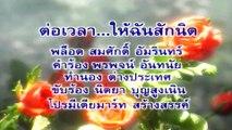 Thai Lao Pleasant Lovely Thai MV Song!