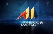 Армейский магазин от 11.10.2015. www.voenvideo.ru