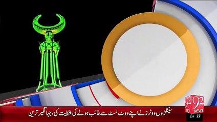 Irshad-e-Bari Talla – Quran – 12 Oct 15 - 92 News HD