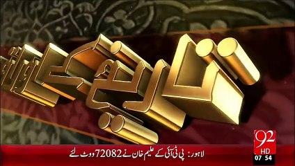 Tareekh Ky Oraq Sy –Hazrat Abdullah Shah Ghazi (R.A) – 12 Oct 15 - 92 News HD