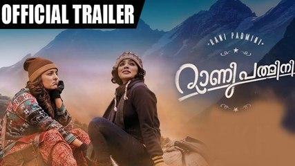 Rani Padmini - Official Trailer l Manju Warrier l Rima Kallingal | Review