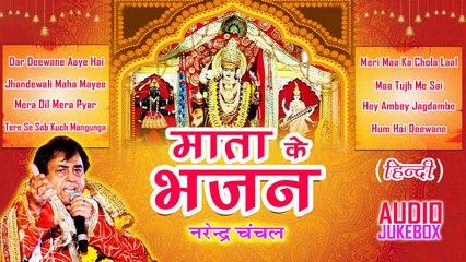 Mata Rani Ke Bhajan | Narendra Chanchal | Top Navratri Bhajans I Non Stop Full Audio Juke Box 2015
