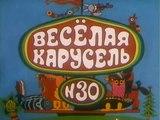 Весёлая карусель № 30 (1996)