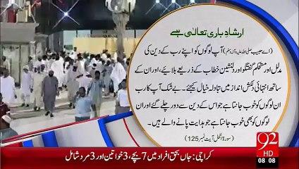 Irshad-e-Bari Talla – Deen Ki Dawat– 13 Oct 15 - 92 News HD