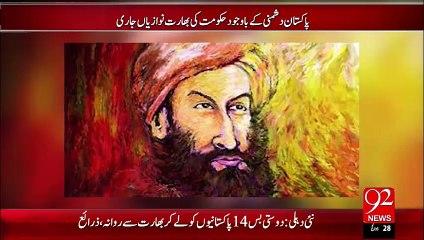 Hakoomat Ka OGRA Ammly Ko Tarbiyat Ky ly Bharat Bhjny Ka Faisla – 13 Oct 15 - 92 News HD