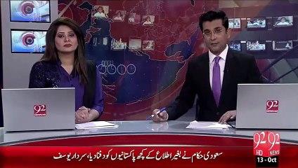 Ayaz Sadiq Ki Press Conference – 13 Oct 15 - 92 News HD