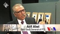 کیفے ڈی سی: تحریک انصاف کے رہنما عارف علوی سے گفتگو