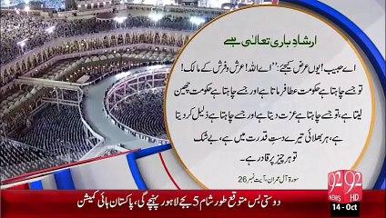 Irshad-e-Bari Talla –Allah Her Chez Py Qadir – 14 Oct 15 - 92 News HD