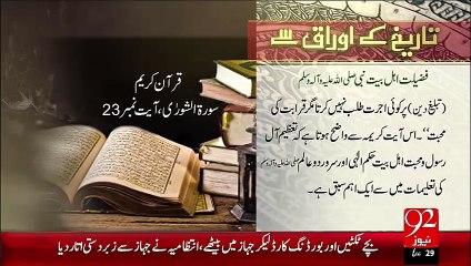 Tareekh Ky Oraq Sy –Fazilat Ahl-E-Bait Nabi (S.A)– 14 Oct 15 - 92 News HD