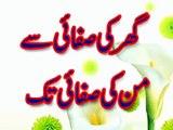 Urdu Islamic Cartoon Kahani׃ Gher ki safai say Mann ki safai tak