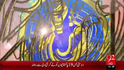 Subh-E-Noor - 14 - Oct - 2015 - 92 News HD