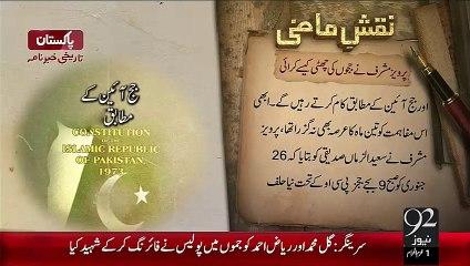 Naqshe-E-Mazi –Pervez Musharraf Ny judges Ki Chuti Kasy Karwai – 15 Oct 15 - 92 News HD