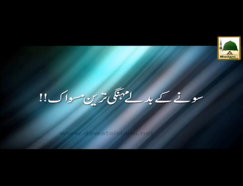 Sonay Kay Badlay Mehangi Tareen Miswak - Maulana Ilyas Qadri - Short Speech