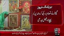 Breaking News- Geeta Ny Tasveer Dakh Kr Waldain Ko Pahchana– 15 Oct 15 - 92 News HD
