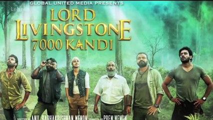 'Lord Livingstone 7000 Kandi' PROMO SONG | Kunchako Boban | Nedumudi Venu