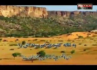 farsi manqabat ahl-e-bait