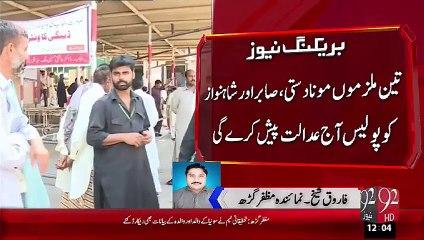Breaking News - Muzafargarh Khud Sozi Case Tahqiqati Team Ka Dorah– 16 Oct 15 - 92 News HD