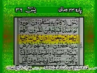 Surah Yaseen Tilawat E Quran with urdu translation