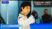 【羽生結弦 優勝! 陰陽師 】2015シーズン初演技 首位スタート!Yuzuru Hanyu  Free Program  2015 Autumn Classic International