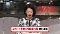 (東京)欲求ムラムラと…痴漢行為30件か 男逮捕