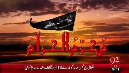 Lahore 9 Or 10 Muharam Ki Security Ky Hawaly Sy Ijlas – 17 Oct 15 - 92 News HD