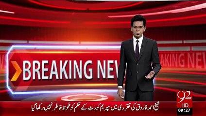 Suprem Court Ny Federal Service Tribunal Ky Setup Ko Gher Qanoni Qarar Dy Dia – 17 Oct 15 - 92 News HD