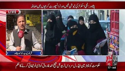 Peshawar School Fees Or Bus Ky Kariyon Main Izafa – 17 Oct 15 - 92 News HD