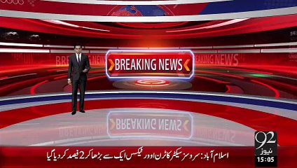 Breaking News- Islamabad Services Sector Pr Aied 8% Tax Khatam Kr Dia – 17 Oct 15 - 92 News HD