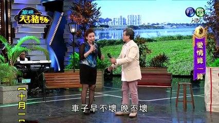 天王豬哥秀 20151018 Part 4