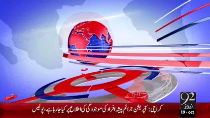 Headlines - 01:00 AM – 19 Oct 15 - 92 News HD