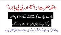 Waqia Hazrat Ibrahim Aur Bibi Hajra