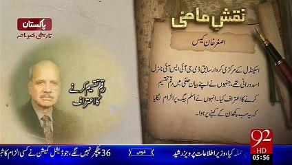 Naqshe-E-Mazi –Asghar Ali Case – 19 Oct 15 - 92 News HD