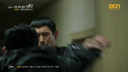 看見鬼的刑警處容2 第10集 Cheo Yong 2 Ep10 Part 1