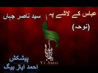 Abbas ke Laashe Pe - syed Nasir jahan- Noha -1974 rare audio Radio Pakistan