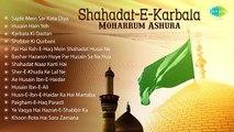 Moharrum Ashura - Shahadat- E- Karbala - Audio Jukebox