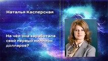 5 ХАКЕРОВ ИЗМЕНИВШИХ МИР+РОЗЫГРЫШ ПУТЕВКИ в Mail.ru