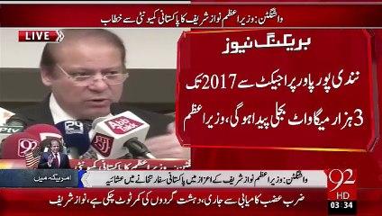 Washington: PM Nawaz Sharif's Speech to Pakistani Community