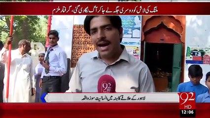 Breaking News- Lahore Kahana Qabristan Main Waqie Darbar Pr Malang Ko Zinda Jala Dia Gaya– 21 Oct 15 - 92 News HD