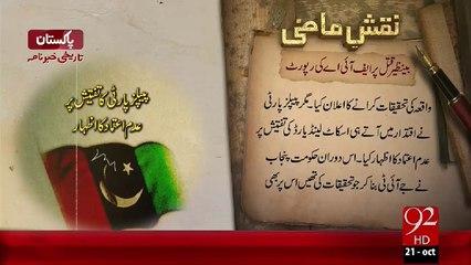 Naqshe-E-Mazi – Benazir Qatil Pr FIA Ki Report – 21 Oct 15 - 92 News HD