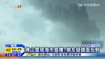 Monde parallèle ? Aliens ? Qu'est-ce que cette mystérieuse ville apparue dans le ciel en Chine ?
