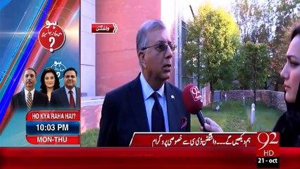 Hum Dekhain Gaay 21-10-2015 - 92 News HD